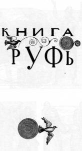 ИЛЛЮСТАЦИЯ К КНИГЕ РУФЬ. 1924 г. ХУД. В. А ФАВОРСКИЙ (1886–1964).