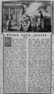 БИБЛИЯ. ПЕРВАЯ КНИГА ЦАРСТВ. 1756 г.