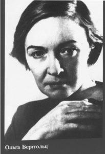 ОЛЬГА БЕРТГОЛЬЦ (1910–1975)