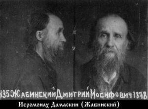 ИЕРОМОНАХ ДАМАСКИН (ЖАБИНСКИЙ). ТЮРЕМНОЕ ФОТО.