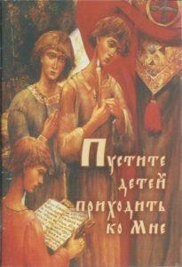 ПУСТИТЕ ДЕТЕЙ ПРИХОДИТЬ КО МНЕ. НОВАЯ КНИГА, МОСКВА, «КОВЧЕГ», М., 2005.