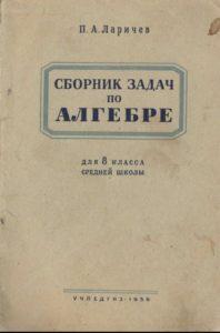 П. А. ЛАРИЧЕВ. СБОРНИК ЗАДАЧ ПО АЛГЕБРЕ. УЧПЕДГИЗ, 1956 г.
